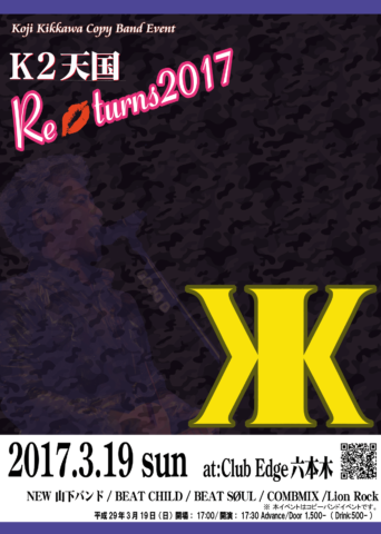 K2伝説 Returns 2017