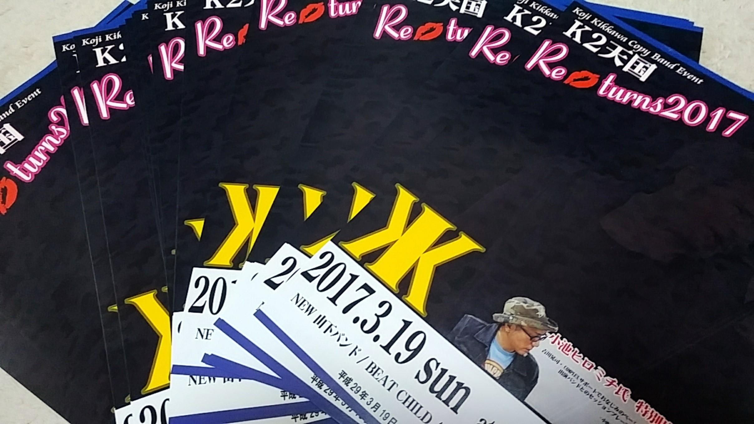『K2天国 Returns2017』スタジオリハ