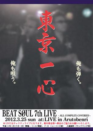 BEAT SØUL 7thLIVE 『東京一心』