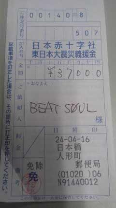 『東京一心』義援金。